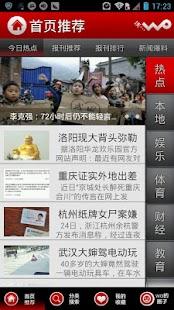 沃看报纸 - screenshot thumbnail