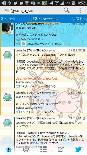 tweechaテーマ:夏色ピィちゃん