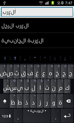 All Arabic English Dictionary - screenshot