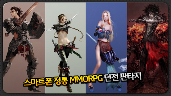 던전판타지온라인 RPG - screenshot thumbnail