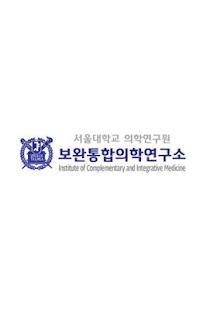 서울대 보완통합의학연구소