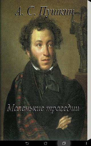 Маленькие трагедии А.С. Пушкин
