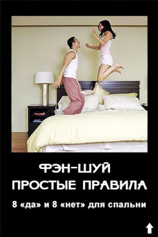Фэн-шуй: Спальня