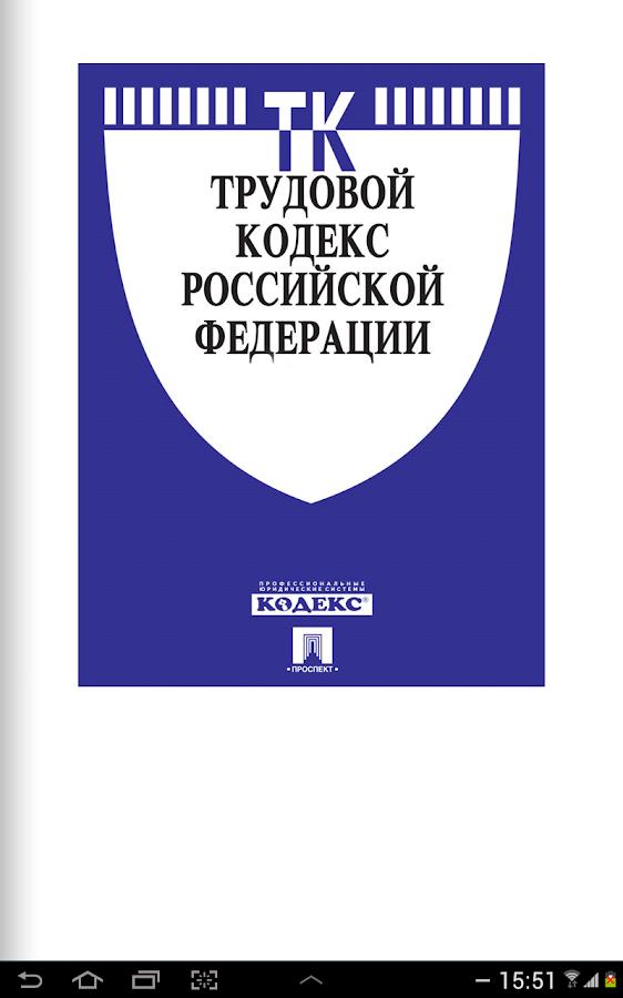 Россия трудовой календарь 2014