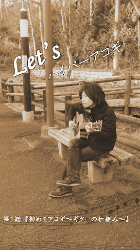 Let sハイパーアコギ『初めてアコギ~ギターの仕組み~』