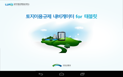 토지이용규제 내비게이터- screenshot thumbnail