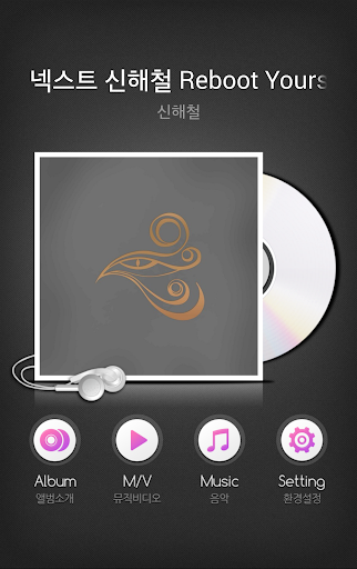 [MP3]신해철 Best2-Reboot Yourself