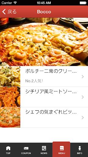 無料生活AppのBoccoすすきの店|記事Game