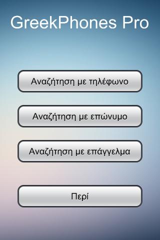 GreekPhones Pro