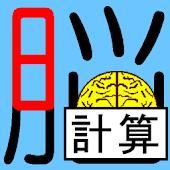 脳で遊ぼう‐計算編‐
