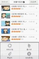 Screenshot of 떳다! 웹툰