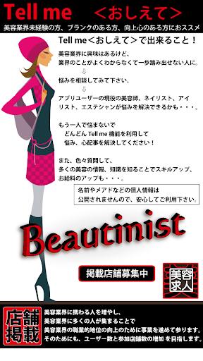 【免費生活App】美容師、ネイリスト、アイリスト転職&求人Beautinist-APP點子