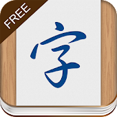 Learn Chinese Characters -FREE