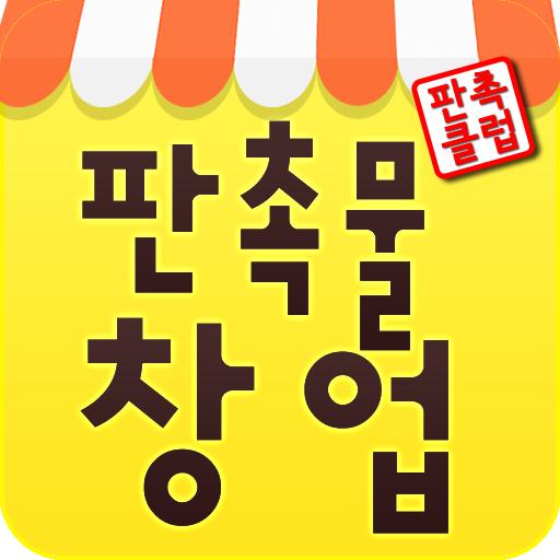 판촉물 창업 판촉클럽 - 기념품 답례품 기프트 홍보물 LOGO-APP點子