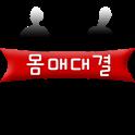 몸매대결 icon
