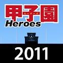 甲子園Heroes2011 logo