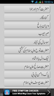 Quranic Stories