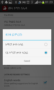 How to download Mela Amharic Keyboard መላ ሰሌዳ patch 3 0 14 apk