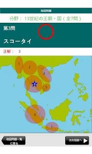 東南アジア史- screenshot thumbnail