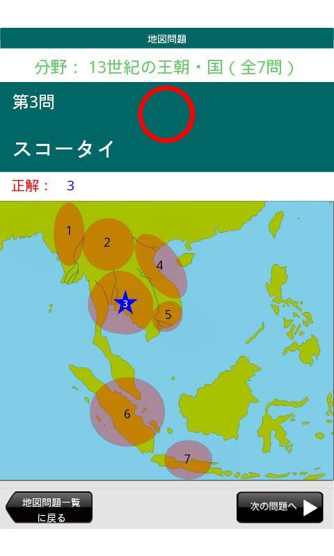 東南アジア史- screenshot