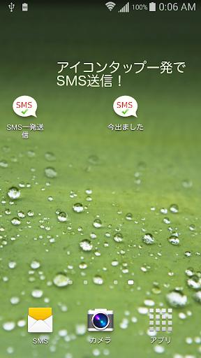 SMS一発送信