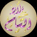 أمثال بلاد الشام icon
