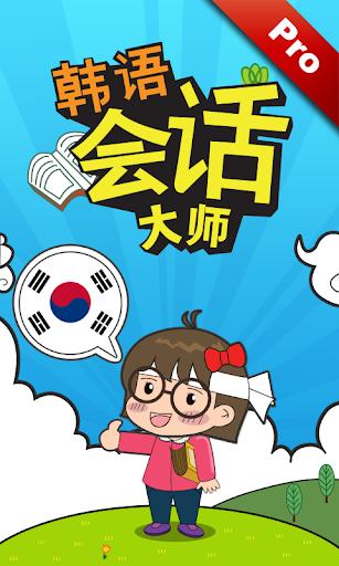 玩免費教育APP|下載韩语会话专家PRO app不用錢|硬是要APP