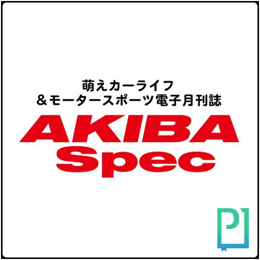 月刊AKIBA Spec 生活 App LOGO-硬是要APP