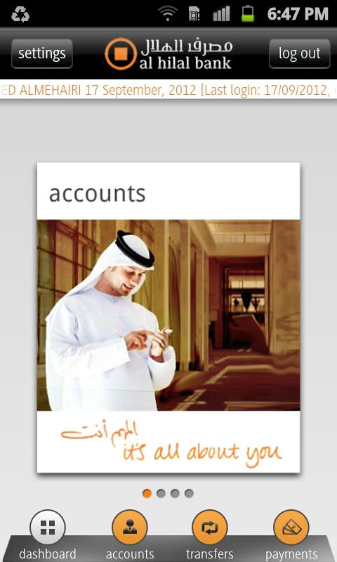 Al Hilal Mobile - screenshot