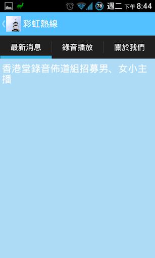 彩虹App