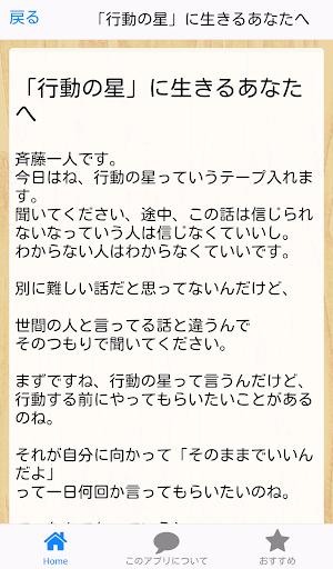 斉藤一人「行動の星」