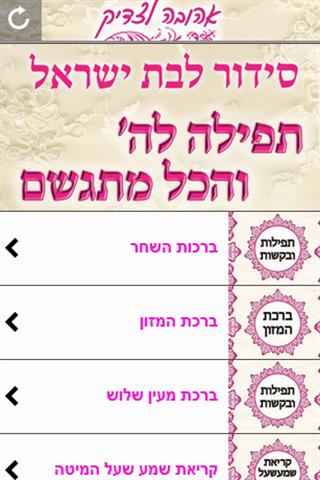 הרבנית אהובה ארד|玩個人化App免費|玩APPs