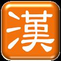 한능원시험대비한자학습 logo