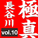 KYOKUSHIN KARATE TO WIN 10