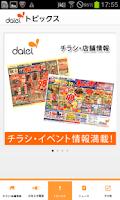 Screenshot of ダイエー公式アプリ(チラシ、レシピ、ネットスーパーなど)