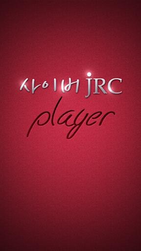 사이버JRC player