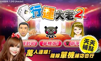 Screenshot of Taiwan Big2 Online