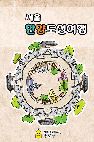 서울한양도성여행