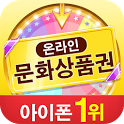 문상랜드 아이폰 1위! 문화 상품권 막 퍼주는 어플! icon