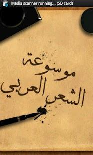 موسوعة الشعر العربي - screenshot thumbnail