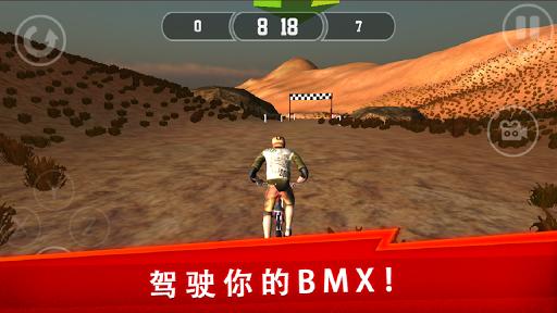 山地自行车3D