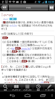 Screenshot of THE WISDOM DICTIONARY
