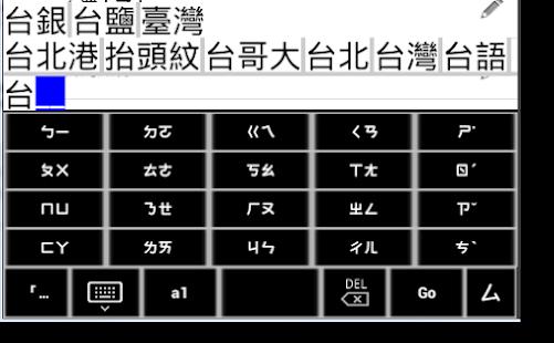 gcin 中文輸入法(含注音輸入&倉頡&行列) 工具 App-愛順發玩APP