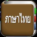 ทั้งหมดพจนานุกรมไทย icon