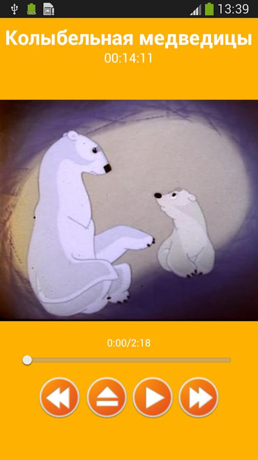 песни для детского фильма из фотографий