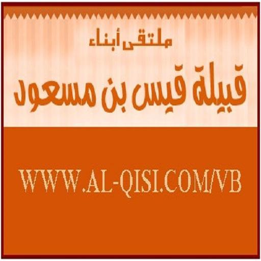 ملتقى أبناء قبيلة قيس بن مسعود