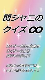 関ジャニ∞クイズ
