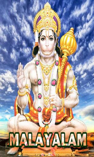 Hanuman Chalisa Malayalum