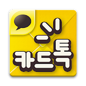 CardTalk for kakao
