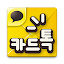 CardTalk for kakao 1.1.4 APK for Android